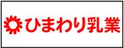 ひまわり乳業株式会社