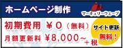 株式会社ダイセン