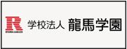 学校法人龍馬学園