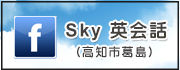 Sky英語教室