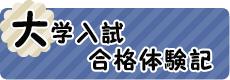 大学入試 合格体験記
