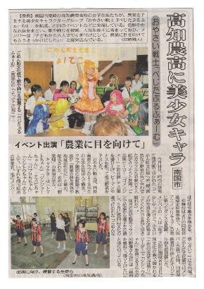 高知新聞(7月18日朝刊)