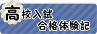 高校入試 合格体験記